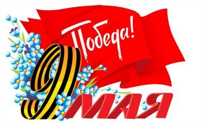 Праздник Великой Победы!